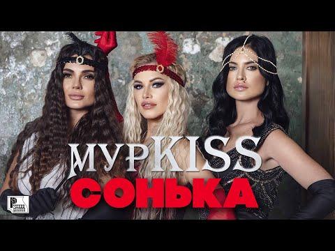 МурKISS - Сонька (ПРЕМЬЕРА АЛЬБОМА 2021)   Новинки Русский Шансон