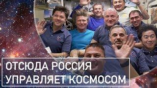 Космос и Россия. Откуда следят за полетами кораблей «Союз», «Прогресс» и МКС