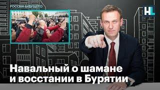 Навальный о шамане и восстании в Бурятии