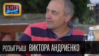 Розыгрыш Виктора Андриенко, актёра, телеведущего, сценариста, режиссёра и продюсера | Вечерний Киев