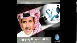 مازيكا الفيصلية - خالد عبدالرحمن تحميل MP3