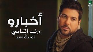 Waleed Al Shami Ft Bandoleros ... Akbaro - Video Clip | وليد الشامي ... أخبارو - فيديو كليب تحميل MP3