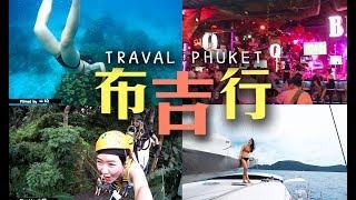 【空姐什麼】(布吉精華遊)泰國布吉3日2夜chur爆肝之旅