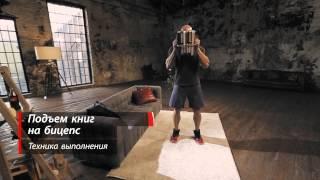 Упражнения на бицепс: тренировка с книгами
