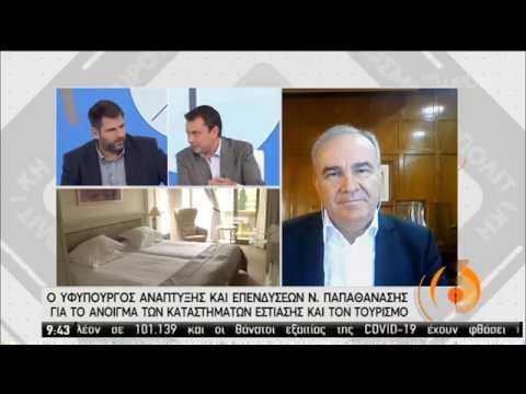 Ο Υφυπουργός Ανάπτυξης και Επενδύσεων Ν.Παπαθανάσης στην ΕΡΤ | 19/05/2020 | ΕΡΤ