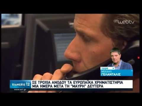 """Σε τροχιά ανόδου τα Ευρωπαϊκά Χρηματιστήρια μια ημέρα μετά τη """"Μαύρη"""" Δευτέρα   10/03/2020   ΕΡΤ"""
