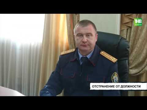 Руководитель следственного отдела Набережных Челнов Камиль Халиев отстранен от должности