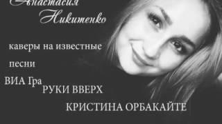Руки вверх,ВиаГра,Кристина Орбакайте cover Анастасия Никитенко