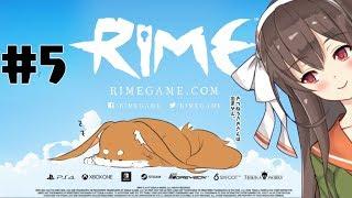 【RiME】狐さんの力を借りて、PS4版でリベンジ! #5【アイドル部】