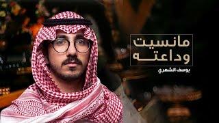يوسف الشهري - مانسيت وداعته (حصرياً) | 2019 تحميل MP3