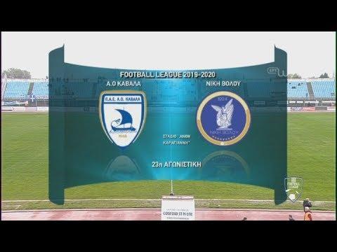 Football League: ΚΑΒΑΛΑ-ΝΙΚΗ ΒΟΛΟΥ | 08/03/2020 | ΕΡΤ