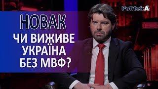 Андрій Новак: Чи виживе Україна без МВФ? / Politeka Online