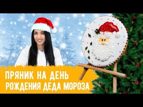 """Мастер-класс """"Пряник на день рождения деда Мороза"""""""