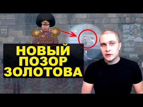 Золотов снова опозорился. Новости СВЕРХДЕРЖАВЫ онлайн видео