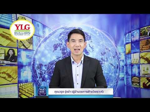 YLG Gold Night Report ประจำวันที่ 14-02-2563