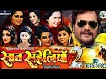 सात सहेलियाँ 2 - khesari lal yadaw, Amarpali, Akshara, Kajal - Saat Saheliya 2 Movie