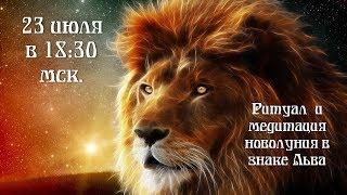 Ритуал и медитация новолуния в знаке Льва