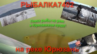 Зимняя рыбалка на реке юрюзань