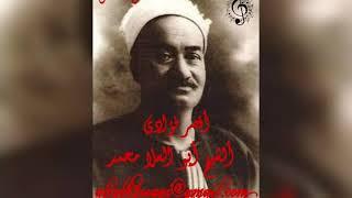 تحميل و استماع الشيخ أبو العلا محمد /أقصر فؤادى /علي الحساني MP3