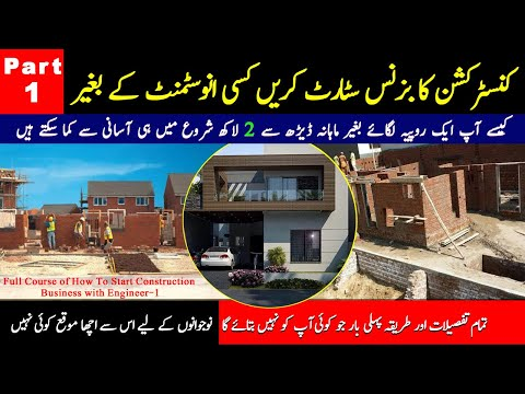 , title : 'How to start construction business in Pakistan | Starting a company with no money | Business ideas-1