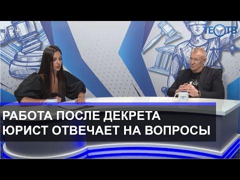 Восстановят ли на работе беременную женщину / ТЕО ТВ 12+