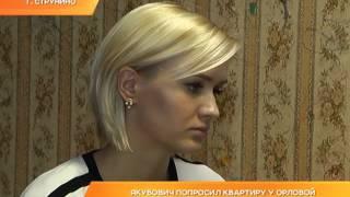 Якубович попросил квартиру у Орловой