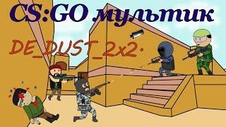 мультик кс CS:GO Cartoon