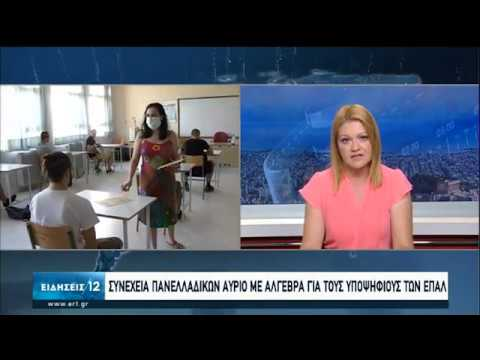 Πανελλαδικές: Αρχ. Ελληνικά κ Μαθηματικά  ΓΕΛ -Θέματα & Απαντήσεις στο ert.gr | 17/06/2020 | ΕΡΤ