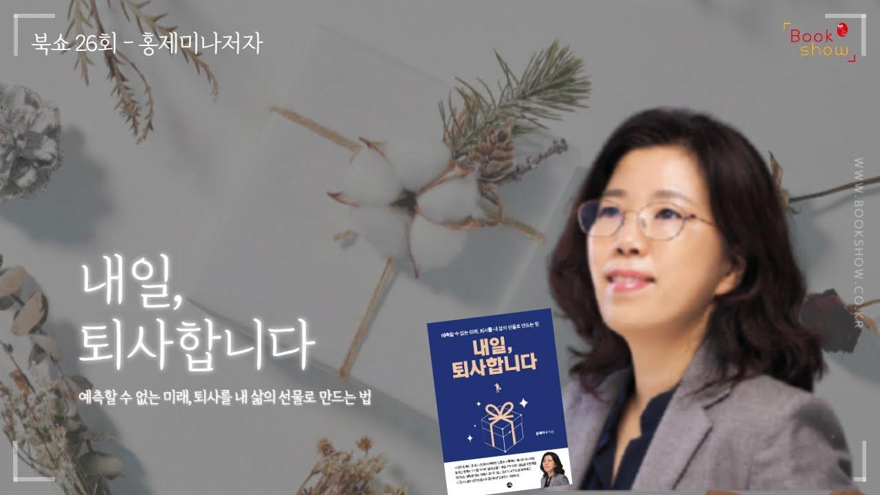 [북쇼TV 26회 2부] 홍제미나 저자 - 내일, 퇴사합니다 / 지와수