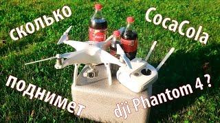 Какой вес может поднять квадрокоптер DJI Phantom 4 / DJI Phantom 4 maximum lifting weight