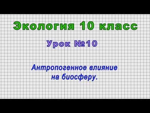 Экология 10 класс (Урок№10 - Антропогенное влияние на биосферу.)
