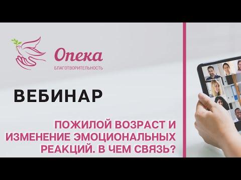 Психология пожилых_Опека-Журнал