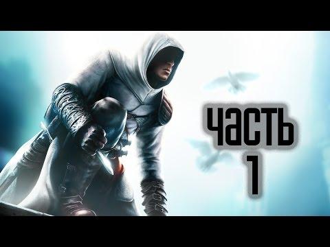 Прохождение Assassin's Creed 1 · [4K 60FPS] — Часть 1: Кредо ассасина