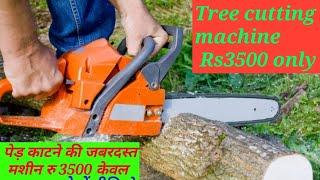 Chain Shaw Machine 3500 Rs Tree Cutting Machine 3500रु चैन शॉ मशीन पेड़ कटाई की नई जबरदस्त मशीन है