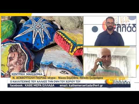 Πιερία : Ο καλλιτέχνης που άλλαξε την όψη του χωριού του | 11/11/20 | ΕΡΤ