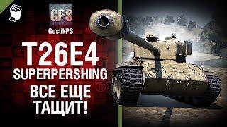 T26E4 SuperPershing - Все еще тащит! - от GustikPS [World of Tanks]