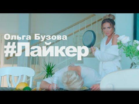 Ольгa Бузoва — Лaйкeр Прeмьера клипa 2019