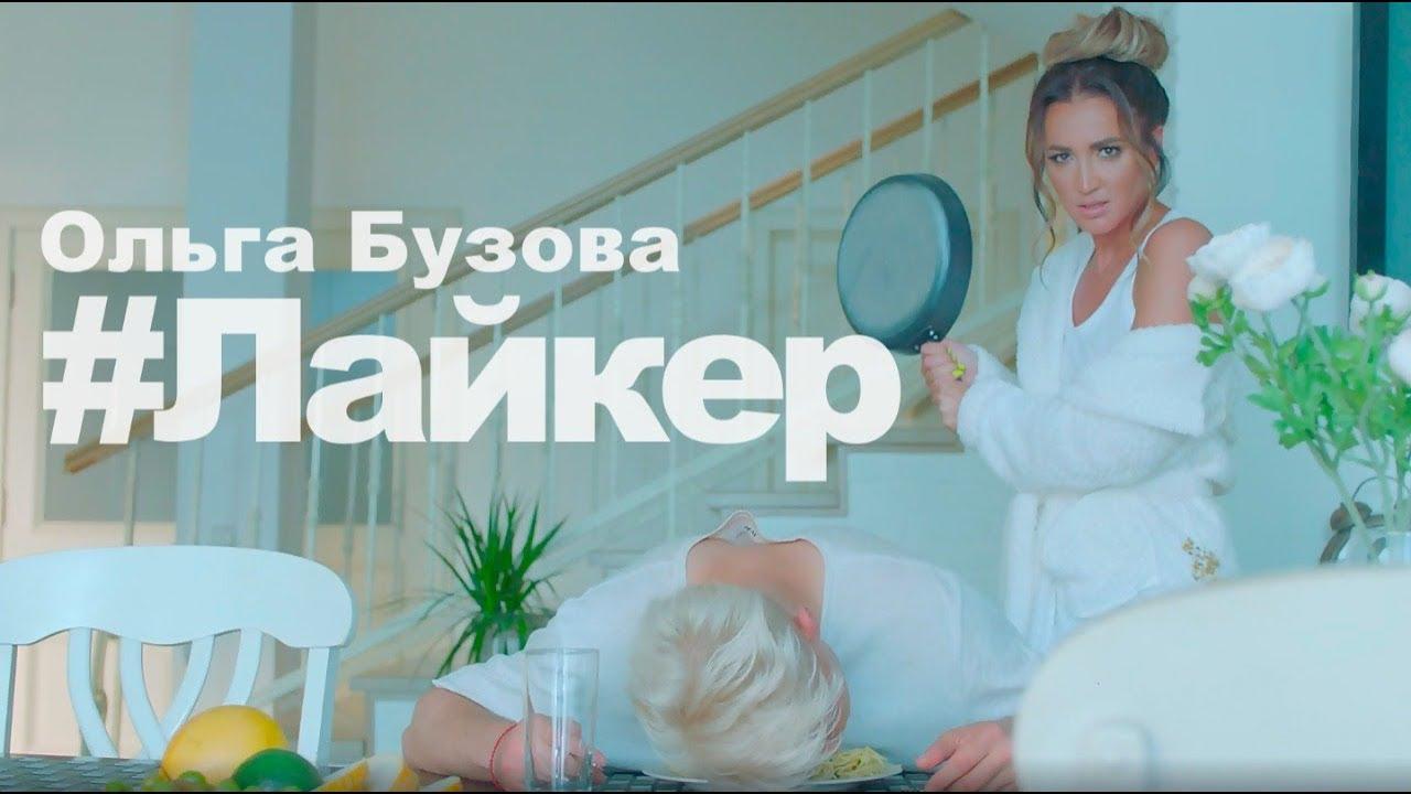 Ольга Бузова — Лайкер
