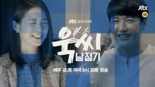 [NG Special] Ms. Temper & Nam Jung-gi Ep1-8 Bloopers (Eng Sub)