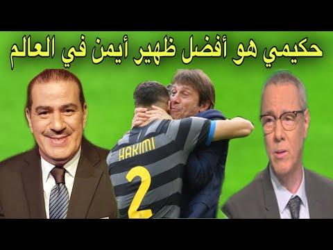 كلام رائع من خالد ياسين و بدرالدين الإدريسي في حق الفتى الأنيق حكيمي