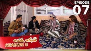 Shabake Khanda - Season 5 - Episode 7