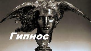 Бог Гипнос Настоящий магический художник и поэт Кокотеев Сергей Анатольевич