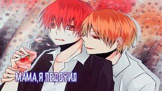【 AMV 】-【 Karma & Asano 】- Мама,я педофил
