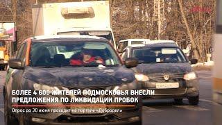 Более 4 600 жителей Подмосковья внесли предложения по ликвидации пробок