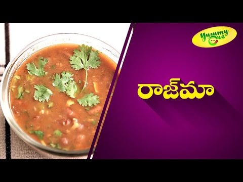 Rajma Recipe | How To Make Rajma Curry | Kidney Beans