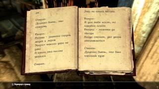 Skyrim Книга - Красная книга загадок