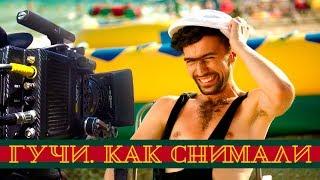 Тимати feat. Егор Крид - Гучи | Як знімався кліп