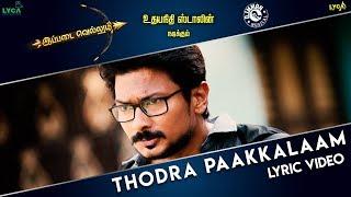 Thodra Paakkalaam