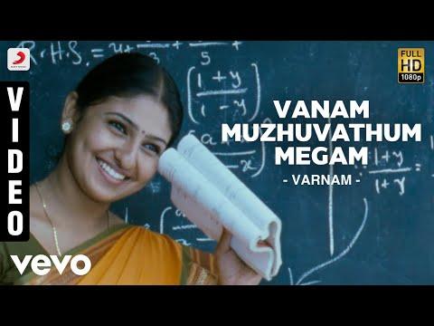 Vanam Muzhuvathum Megam  Naresh Iyer