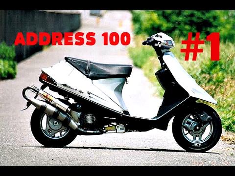 Ремонт скутера Suzuki Address 100. Часть 1.